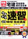 2009全日本宅建公開模試