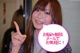 nayami_soudan_eriko160_DSC_0025.jpg